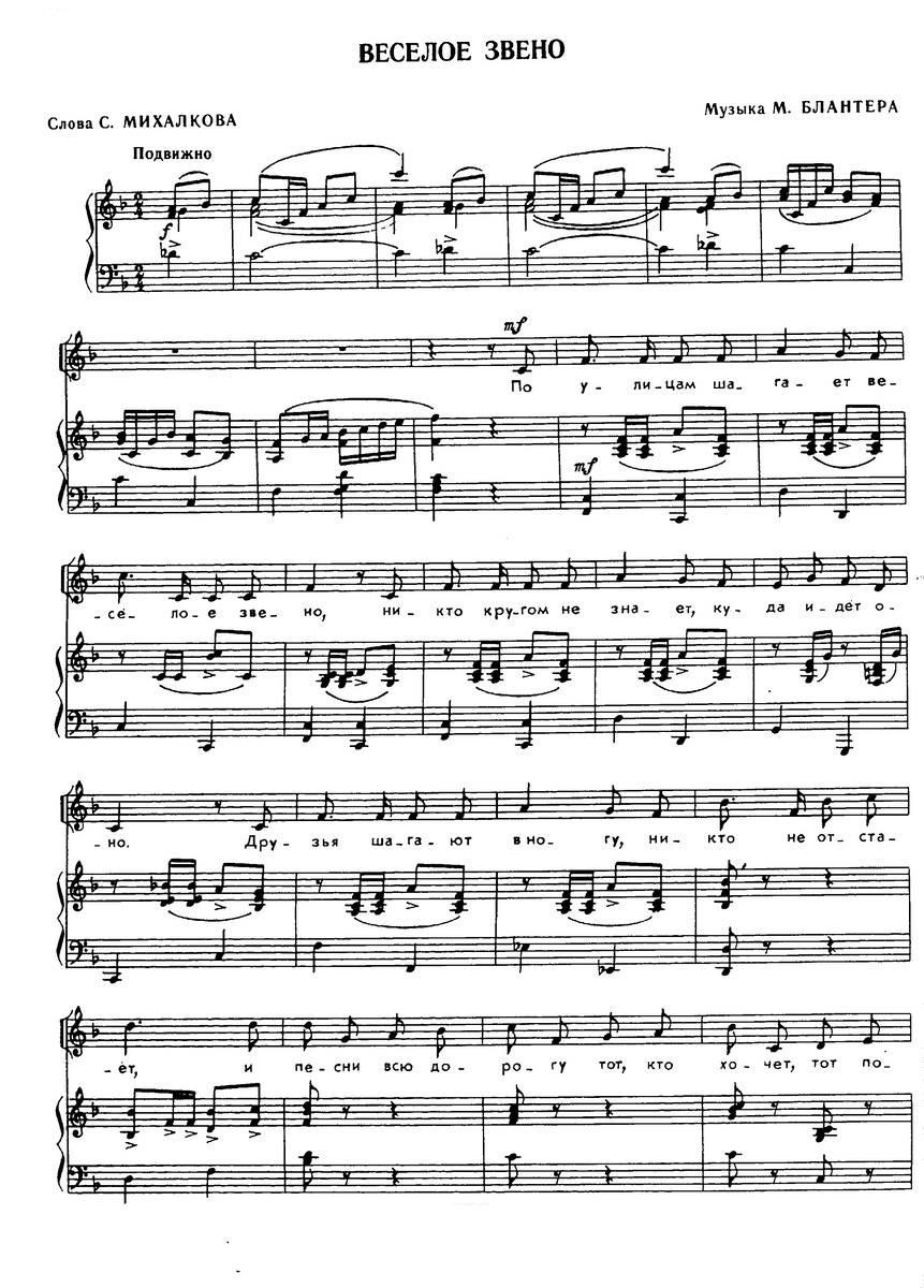 ноты песен для детей14