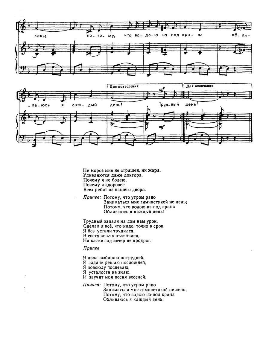 ноты песен для детей146