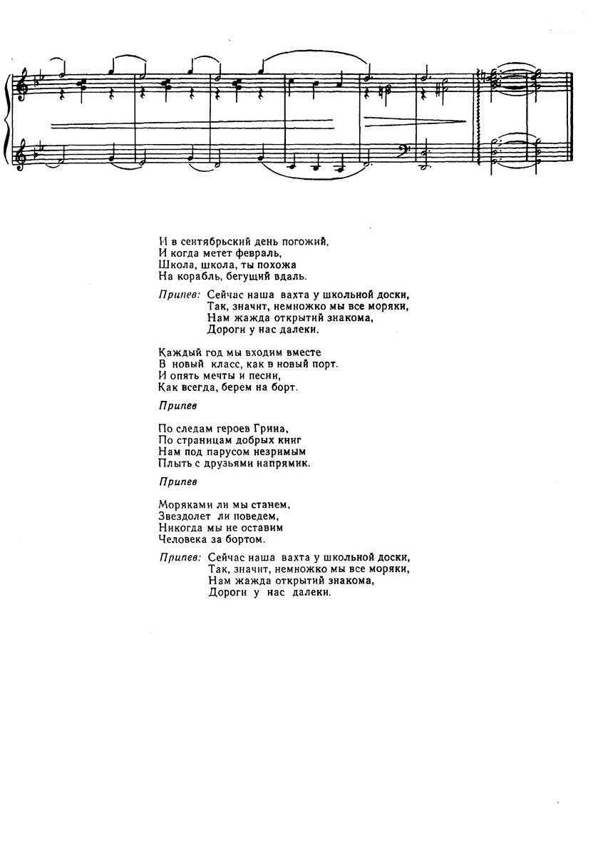 ноты песен для детей149