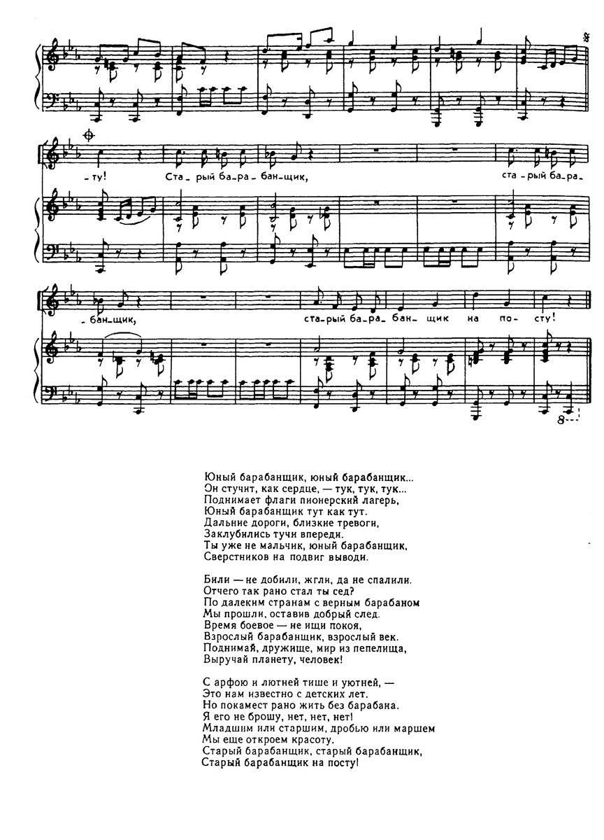 ноты песен для детей152