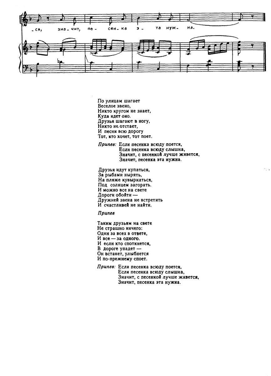 ноты песен для детей16