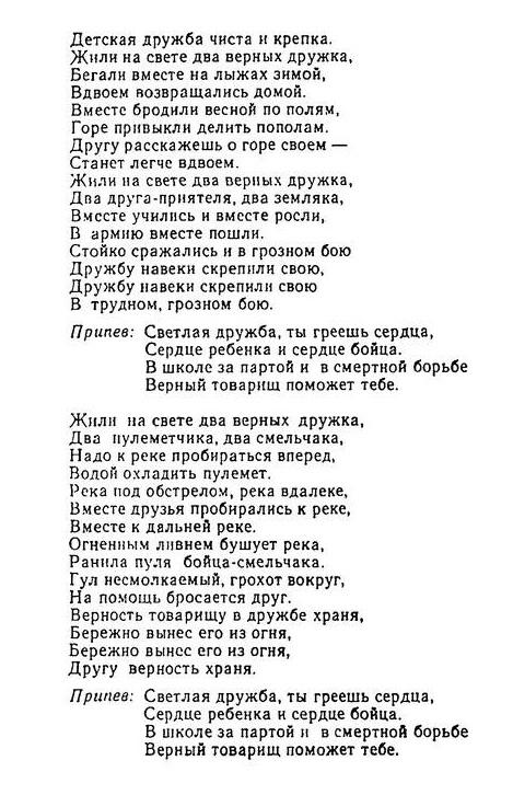 ноты песен для детей168