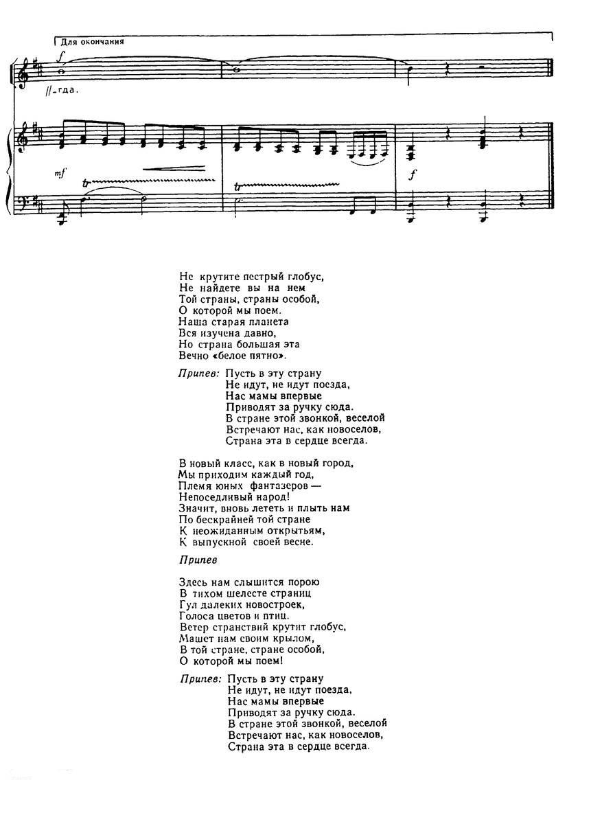 ноты песен для детей175