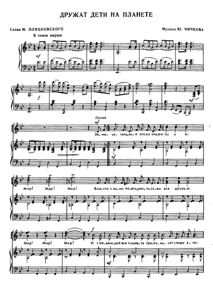 ноты песен для детей176