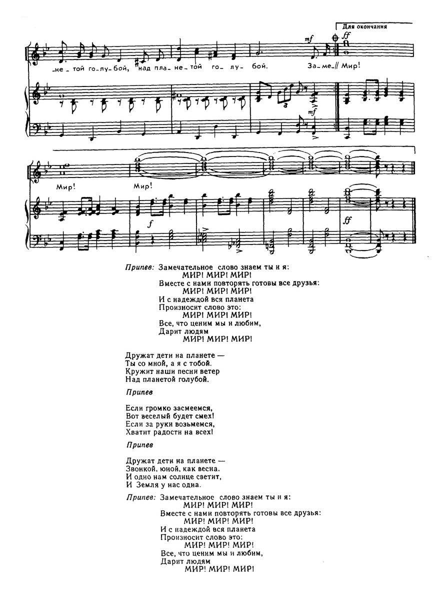 ноты песен для детей178