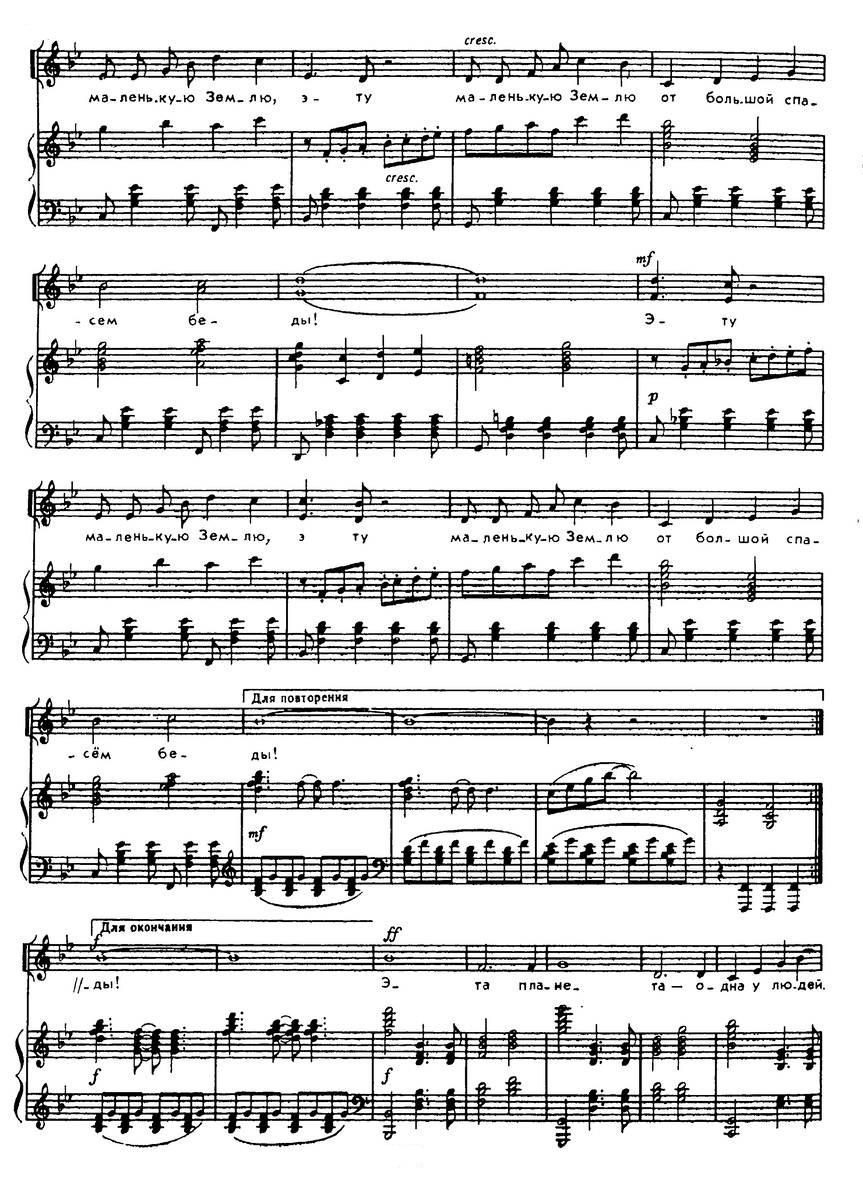 ноты песен для детей184