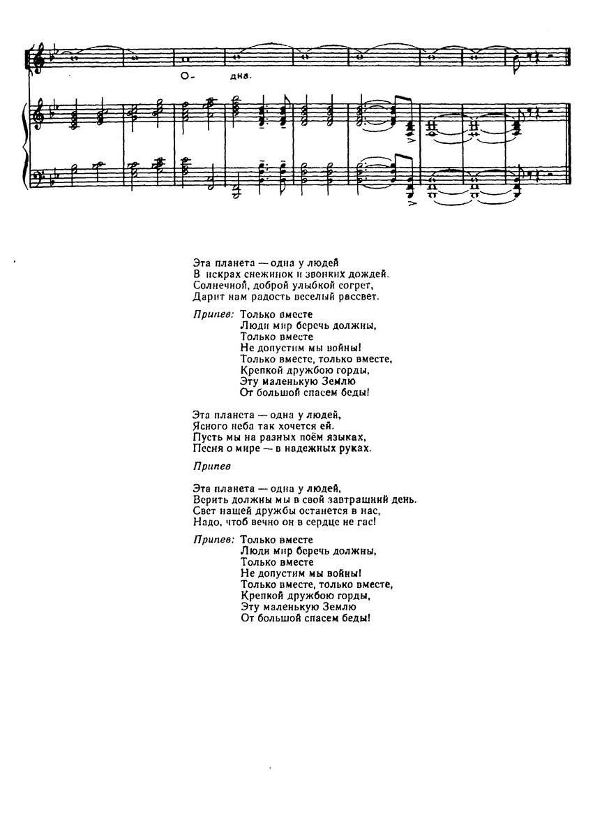ноты песен для детей185