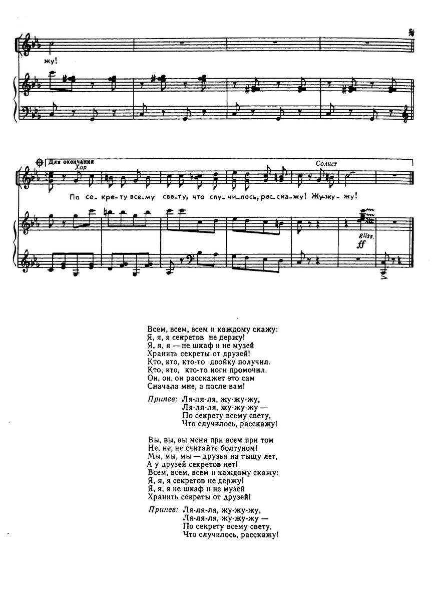 ноты песен для детей188