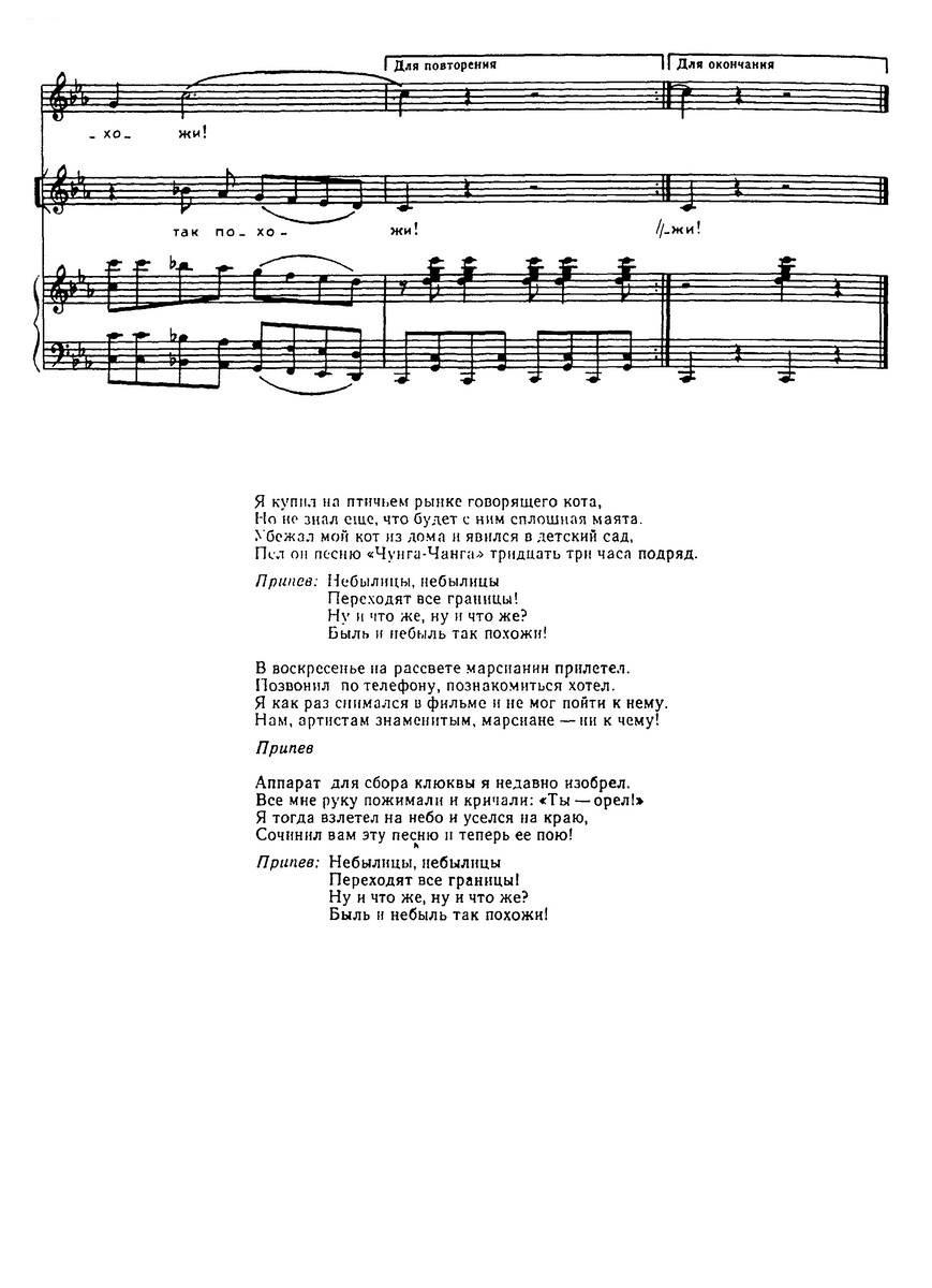 ноты песен для детей192