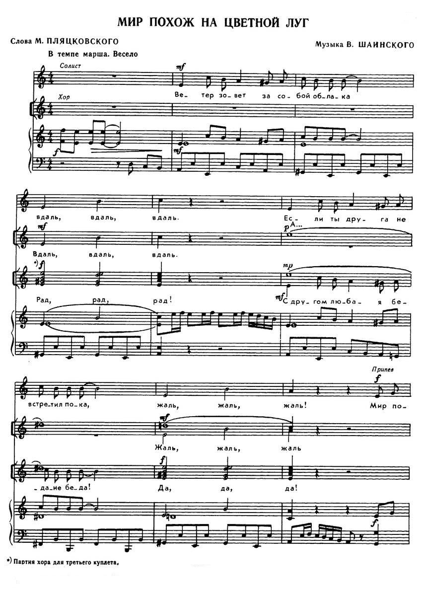 ноты песен для детей193