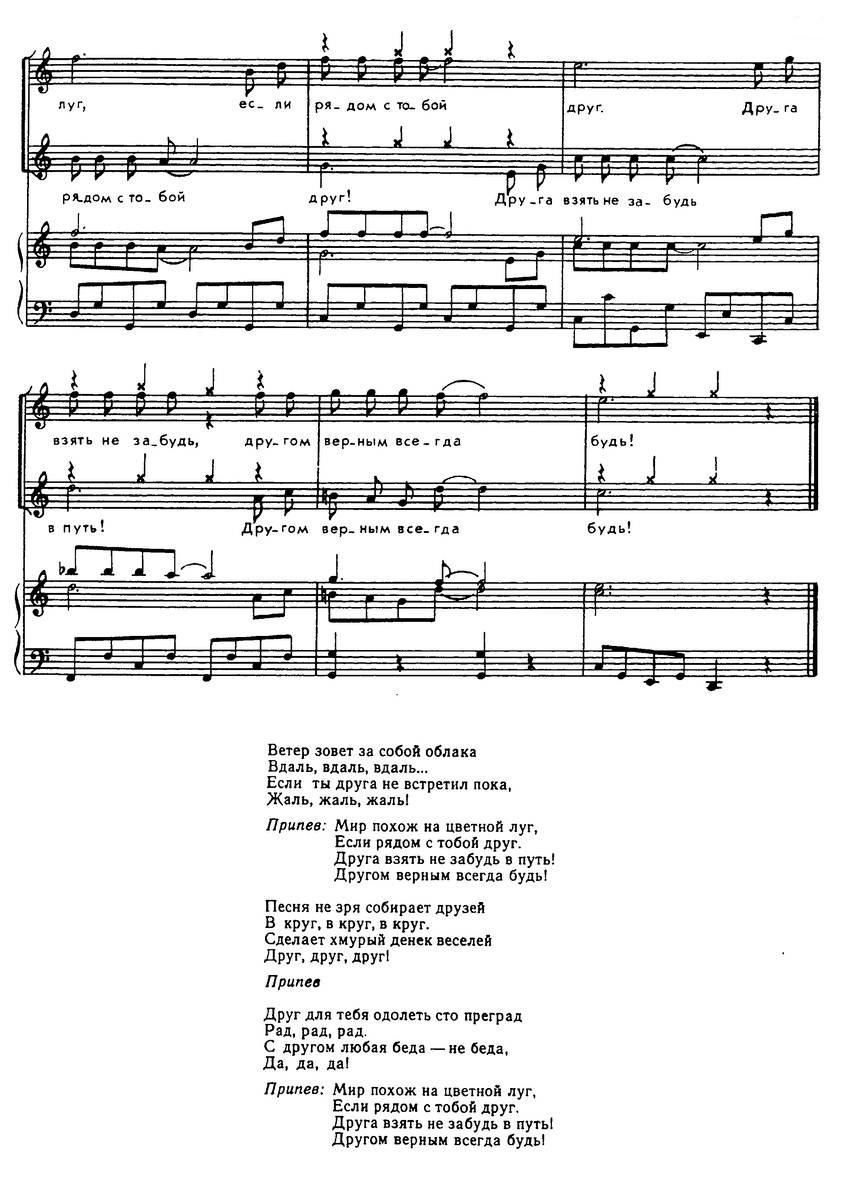 ноты песен для детей195