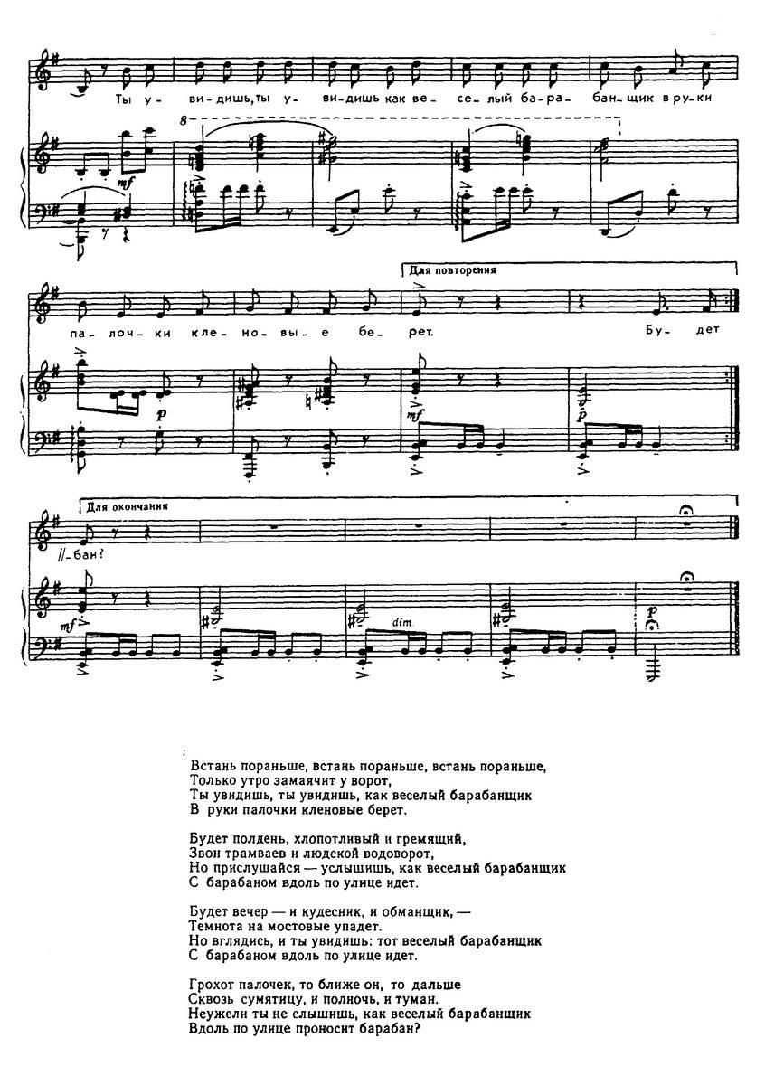 ноты песен для детей197