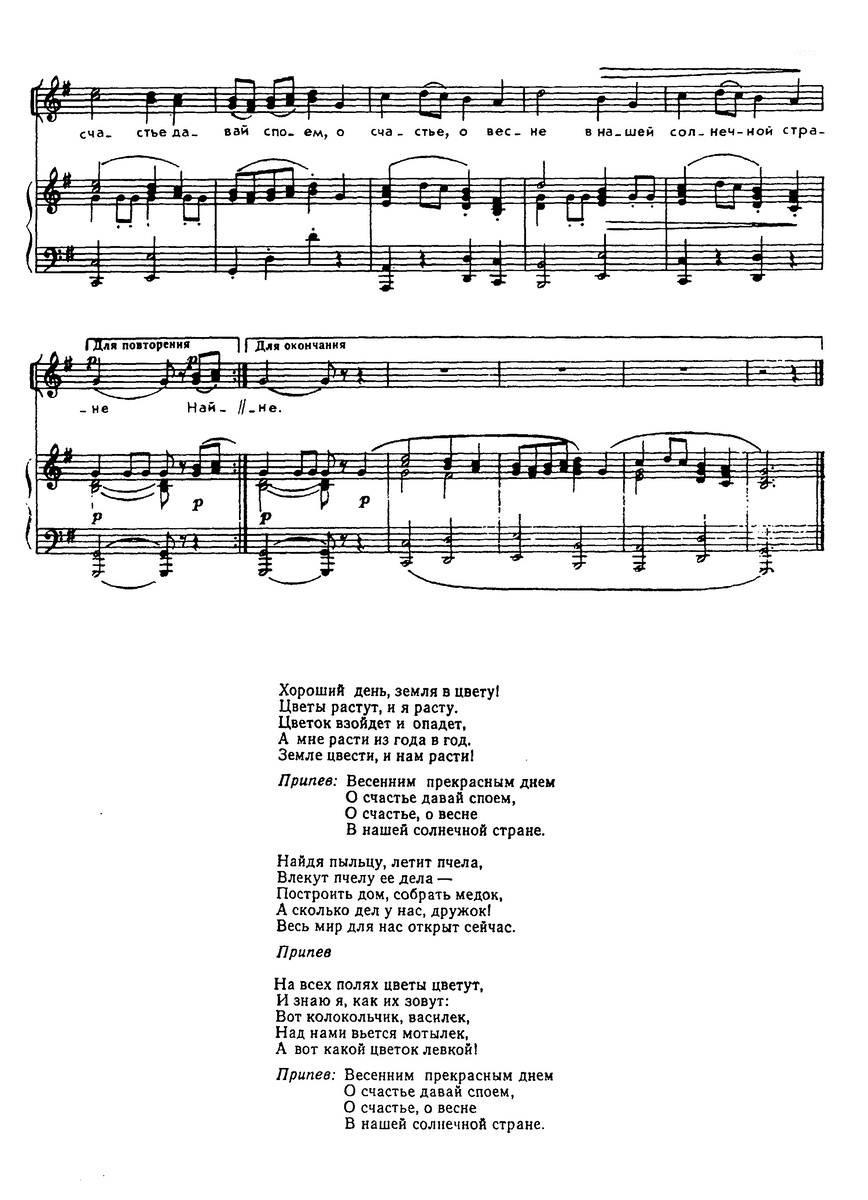 ноты песен для детей201