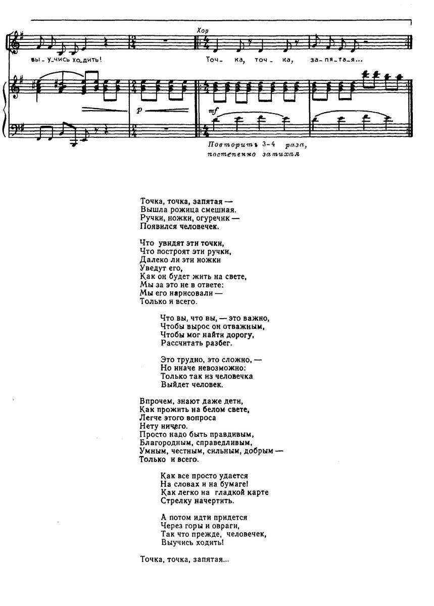 ноты песен для детей27