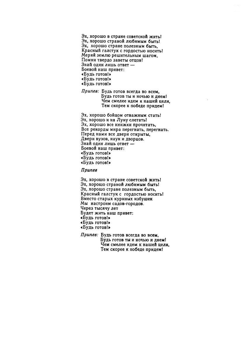ноты песен для детей41