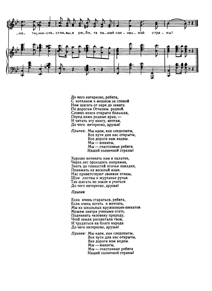 ноты песен для детей45