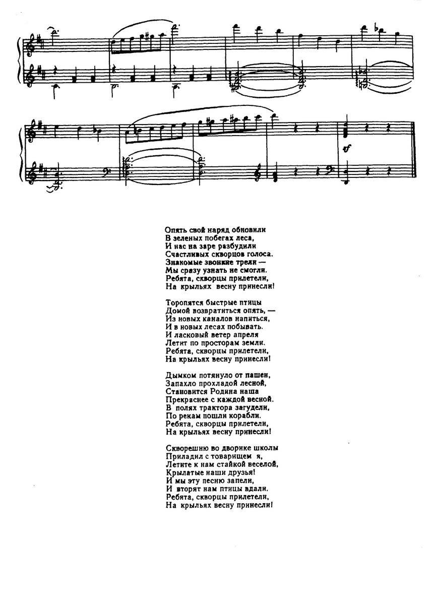 ноты песен для детей48