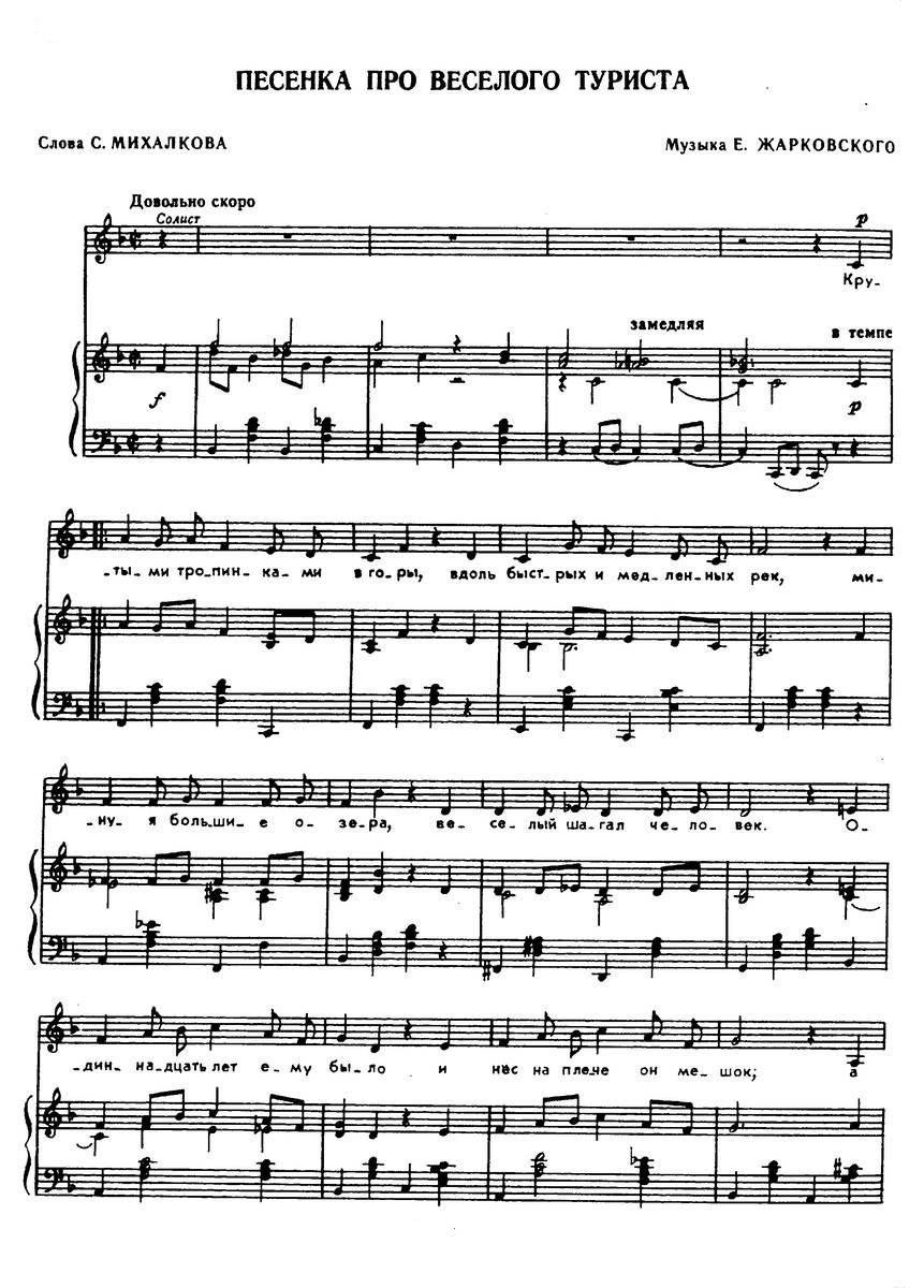 ноты песен для детей52