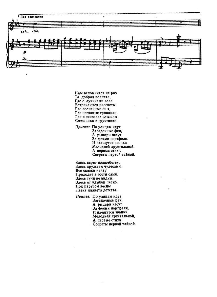 ноты песен для детей57