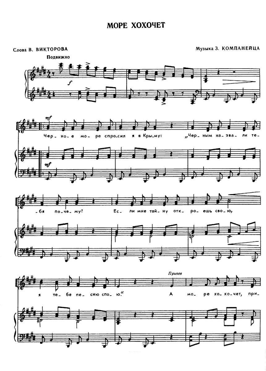 ноты песен для детей70