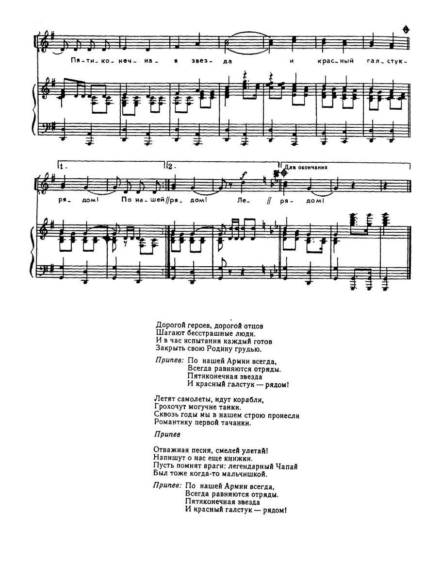 ноты песен для детей74