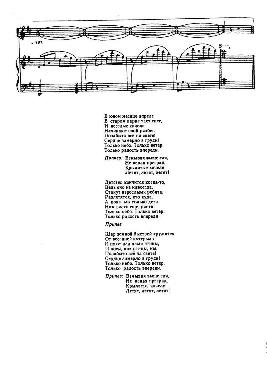 ноты песен для детей80