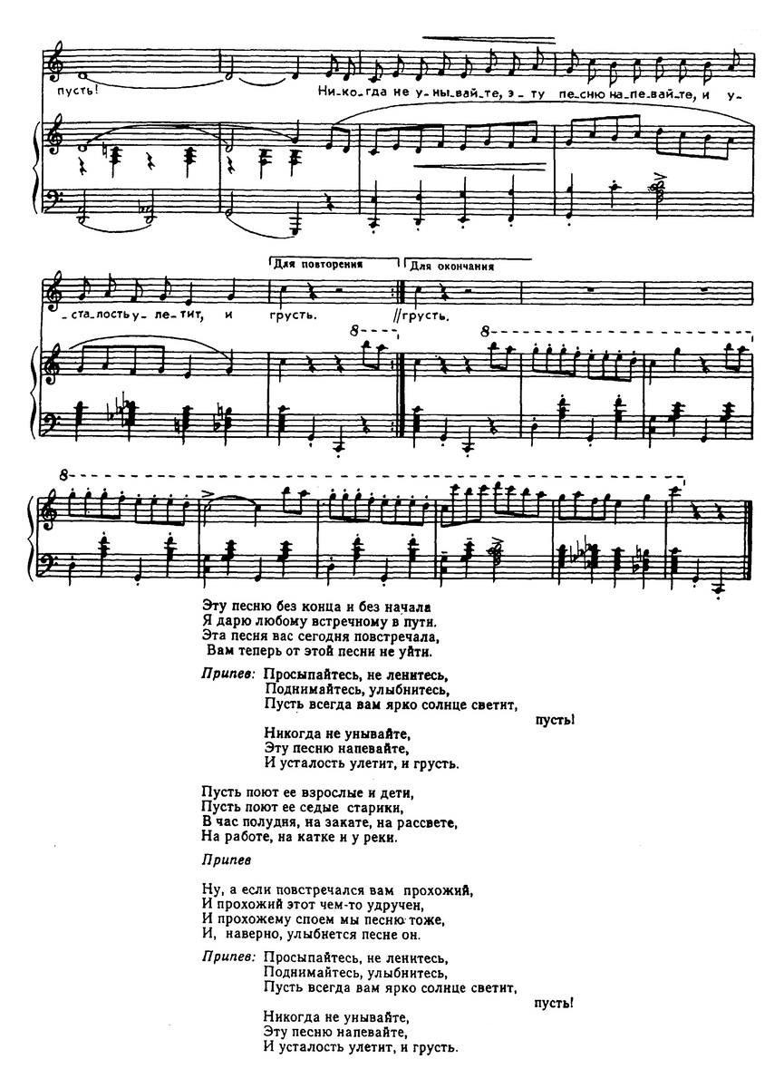 ноты песен для детей87