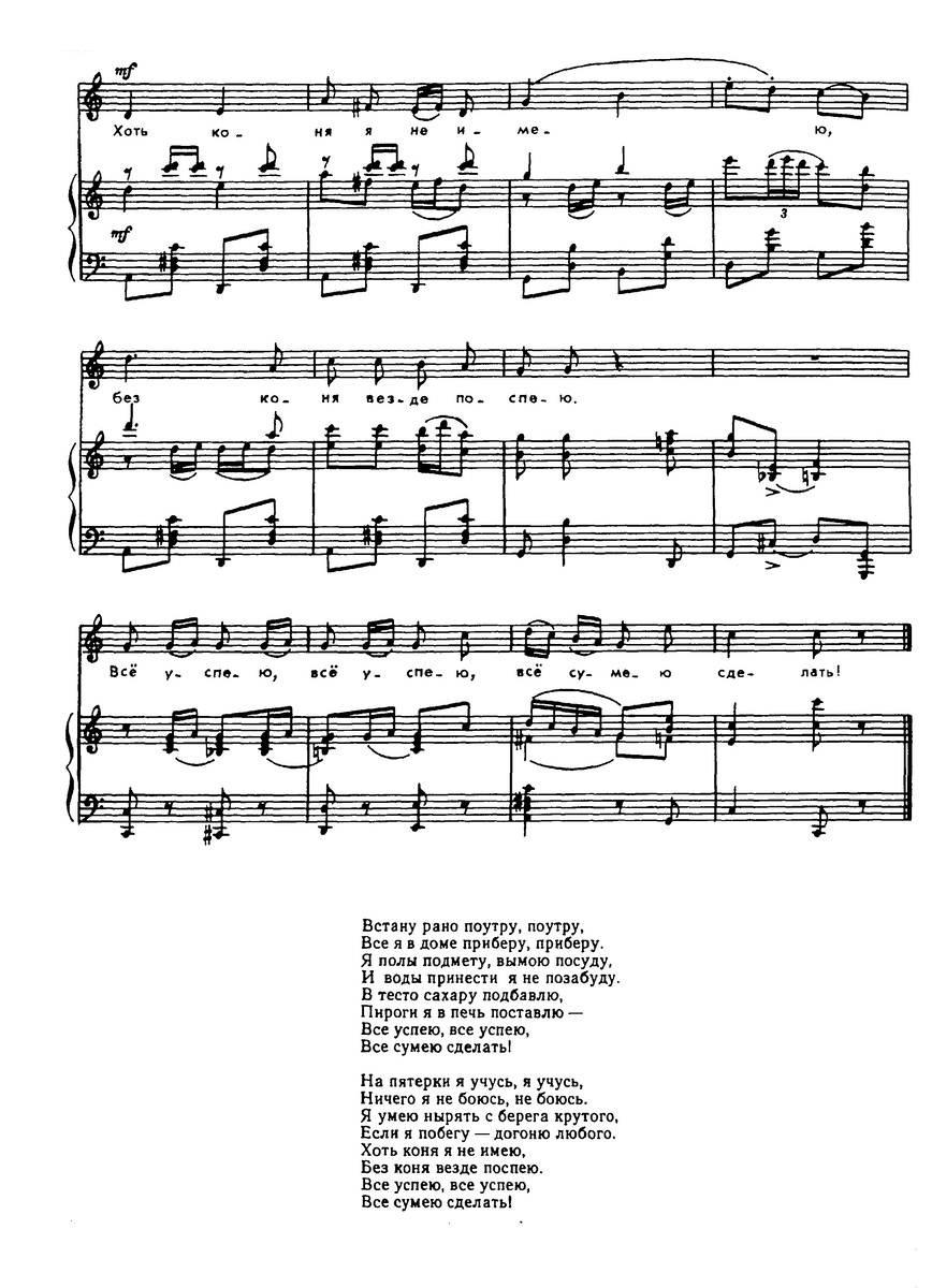ноты песен для детей90