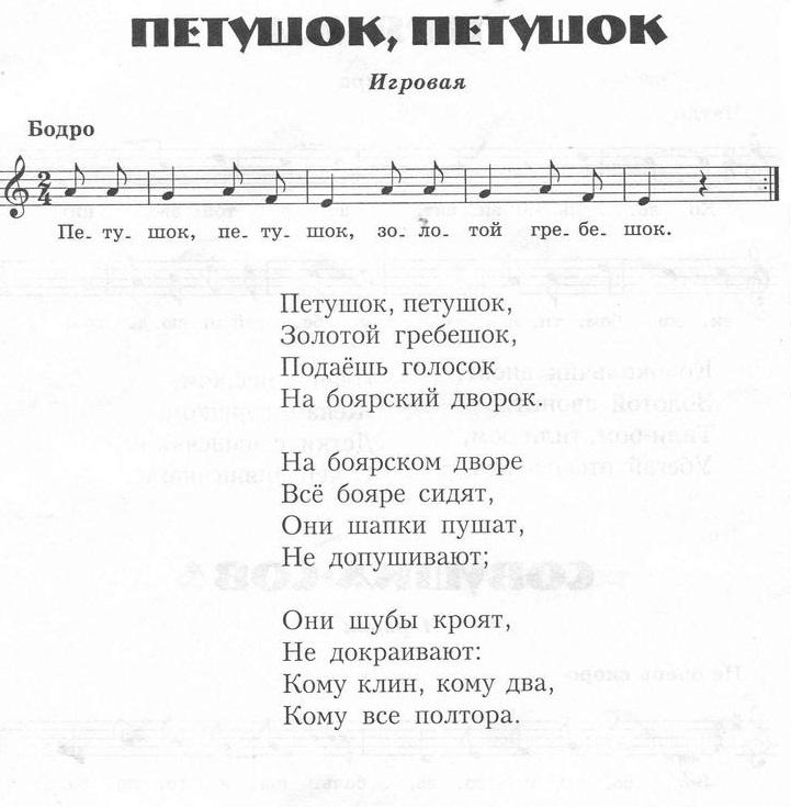 ПЕСНЯ ПЕТУХИ ЗАПЕЛИ АНСАМБЛЬ УЛЫБКА СКАЧАТЬ БЕСПЛАТНО