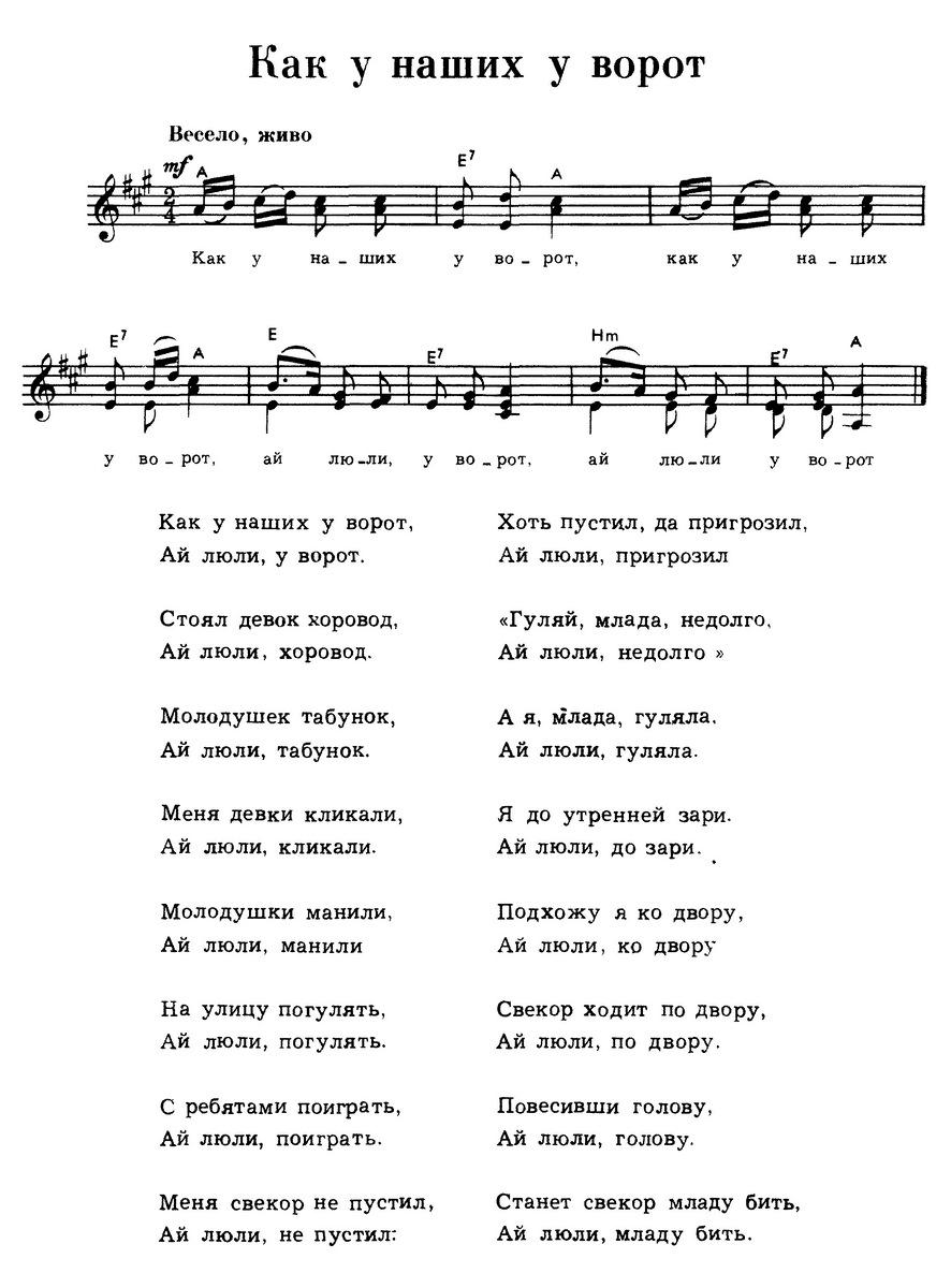 русские народные песни 4