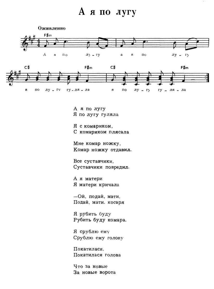 Народные Песни Ноты