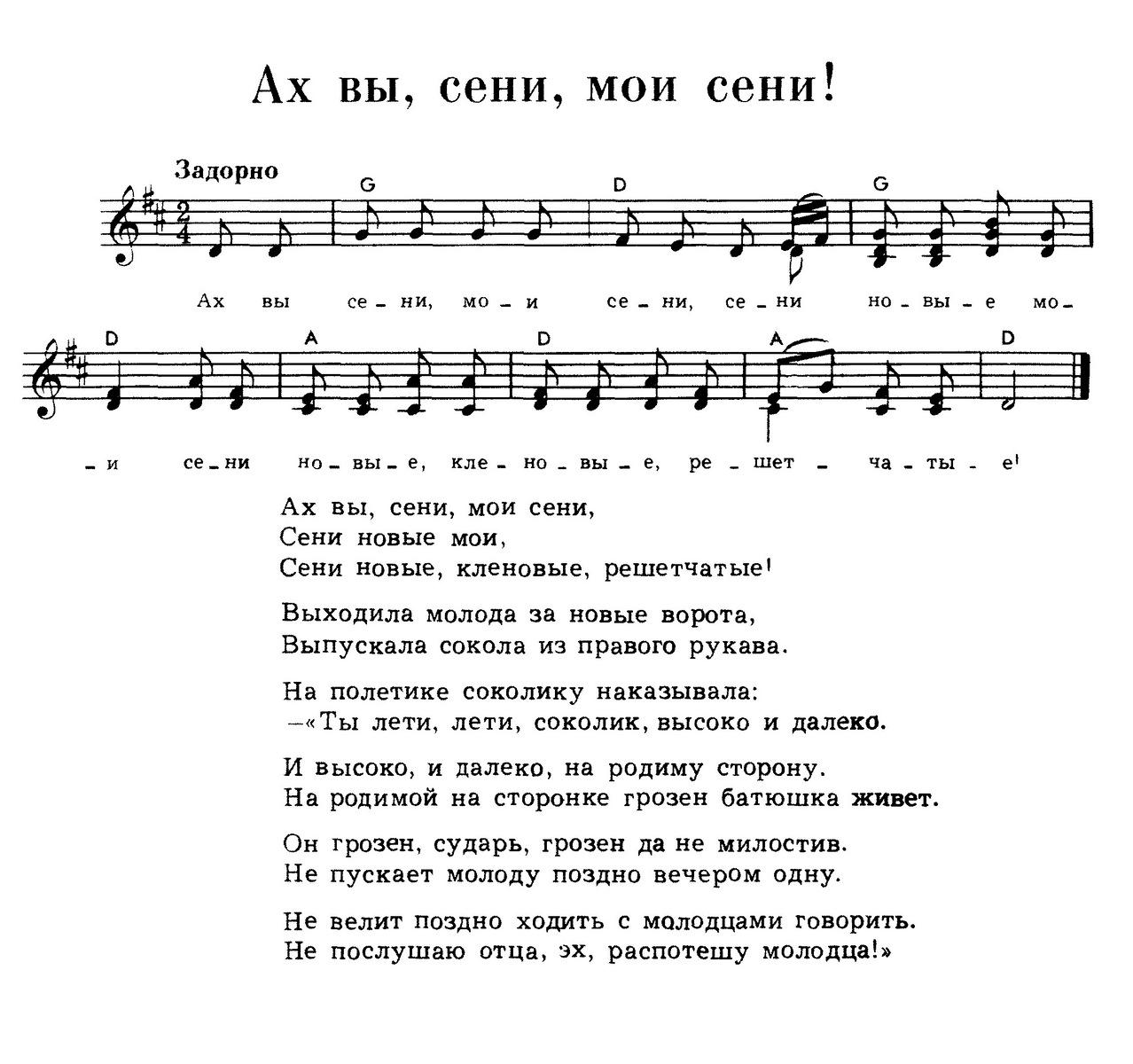 ПЕСНЯ АХ ВЫ СЕНИ МОИ МИНУС СКАЧАТЬ БЕСПЛАТНО