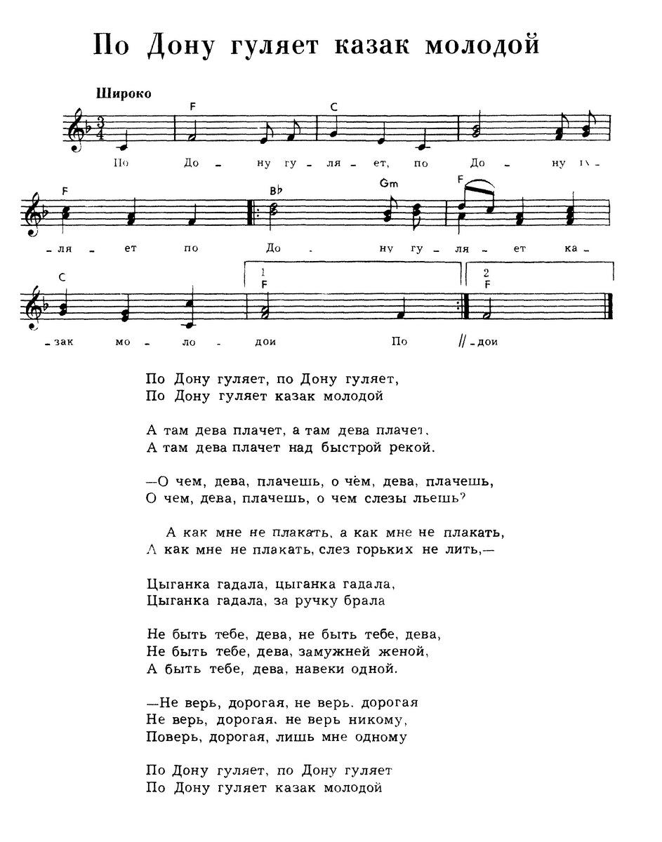 русские народные песни.ноты
