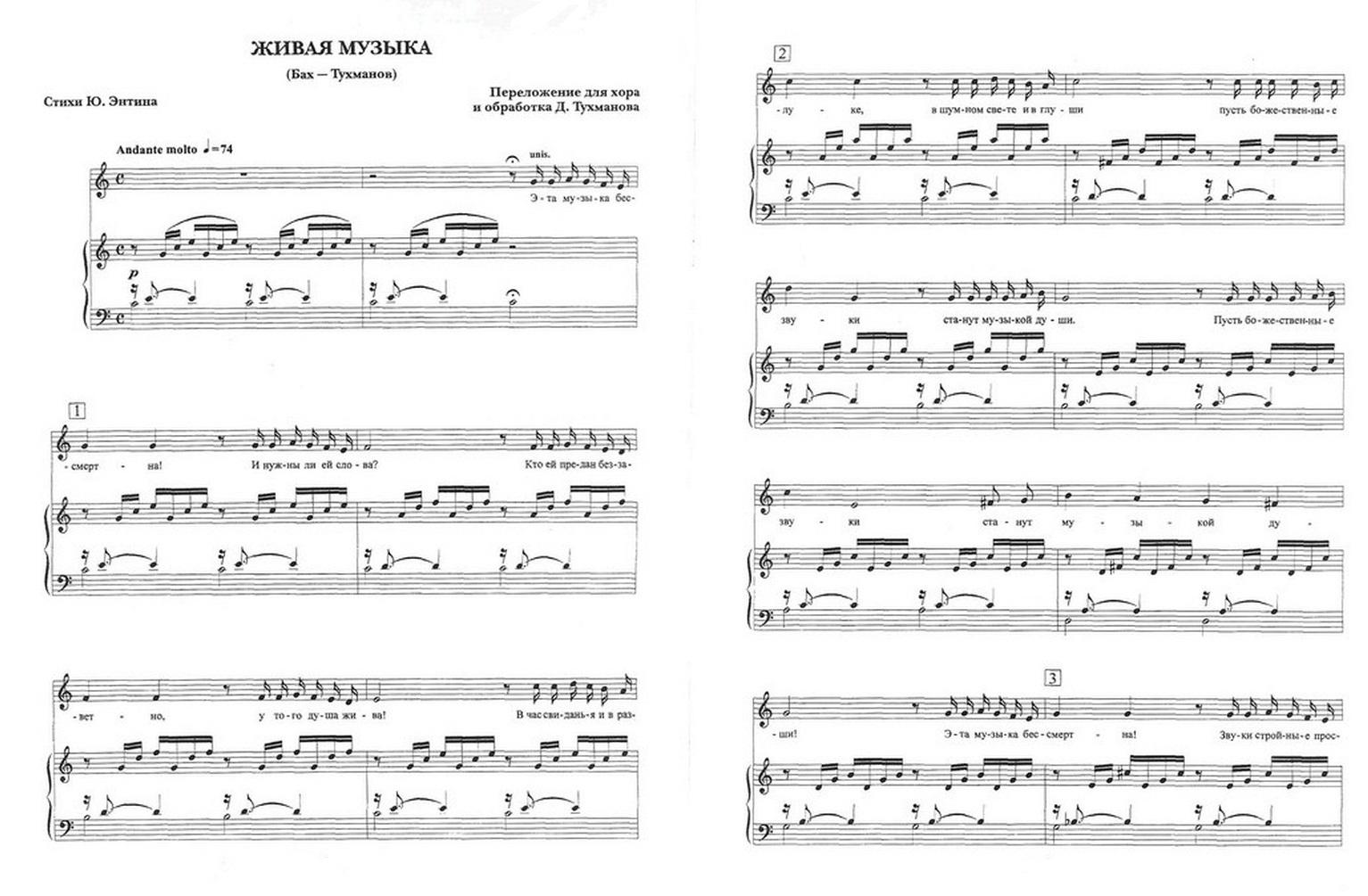 песни яхина в переложении коварской ноты