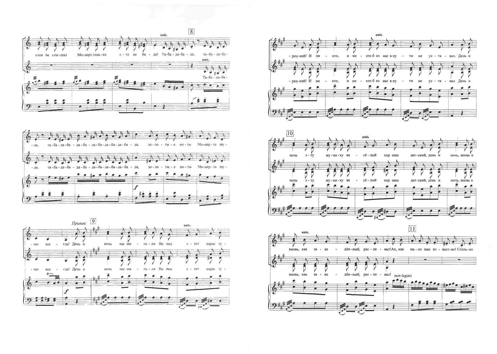D.Tuhmanov.Na muzyku Mocarta3