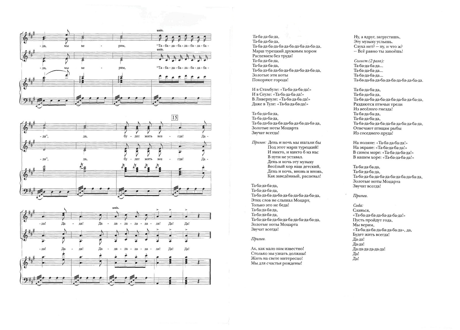 D.Tuhmanov.Na muzyku Mocarta5