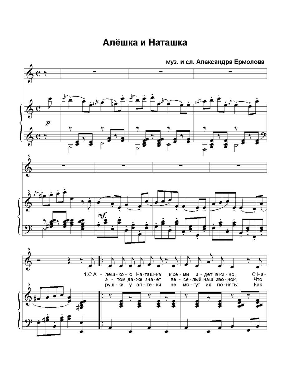 МИНУСОВКА ПЕСНИ ЕРМОЛОВА ПРОСТАЯ ПЕСЕНКА СКАЧАТЬ БЕСПЛАТНО