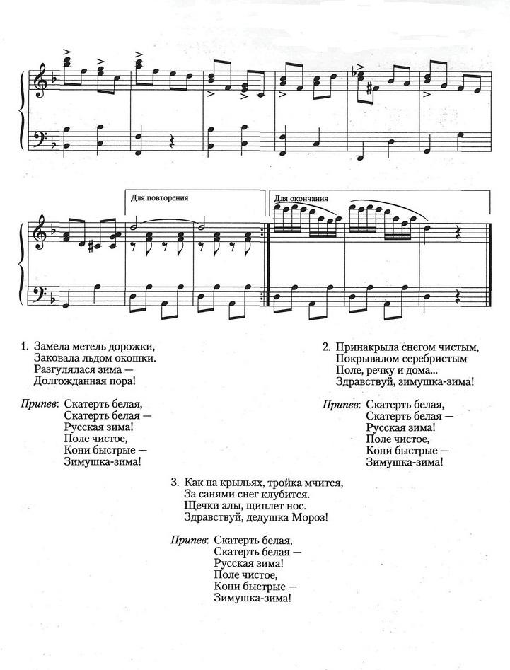 В КОНТАКТЕ ДЕТСКАЯ ПЕСНЯ ЗИМА-КРАСАВИЦА ОЛИФИРОВА МИНУСОВКА СКАЧАТЬ БЕСПЛАТНО