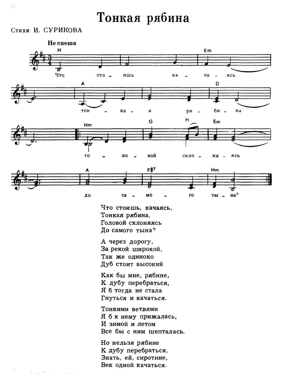 dlya narodnyh pesen- Tonkaya ryabina