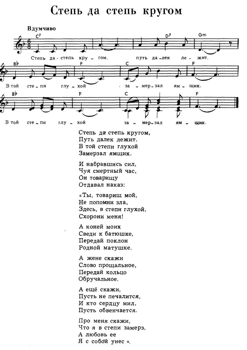 noty dlya narodnyh pesen 11