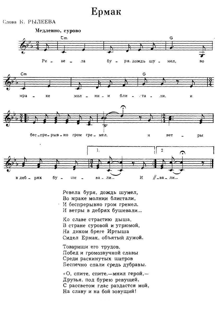 noty dlya narodnyh pesen 2015