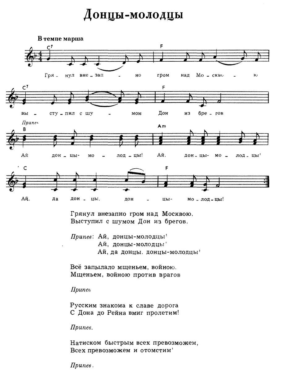 noty dlya narodnyh pesen 5