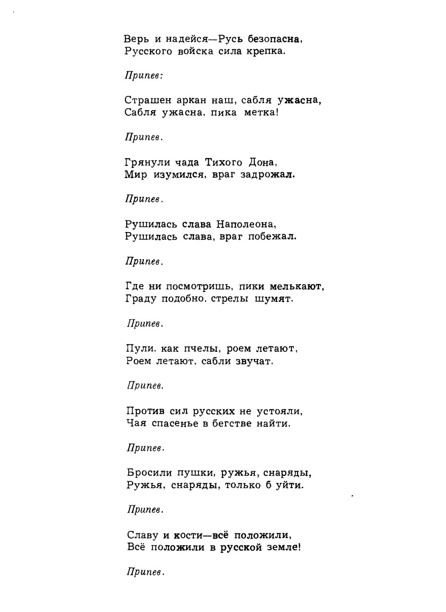 noty dlya narodnyh pesen 6