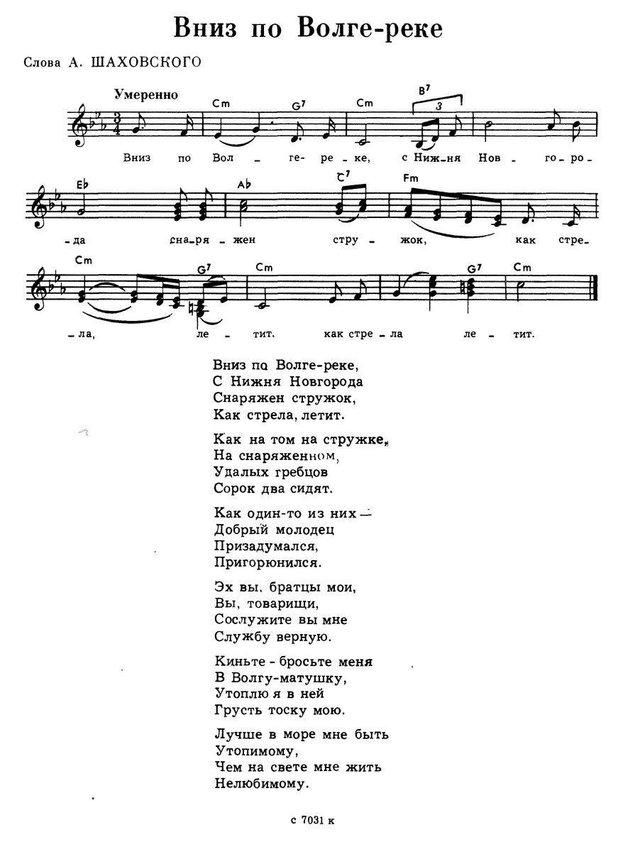 noty dlya narodnyh pesen1