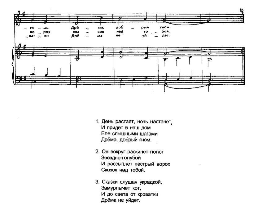 Текст песни колыбельная с четырьмя дождями