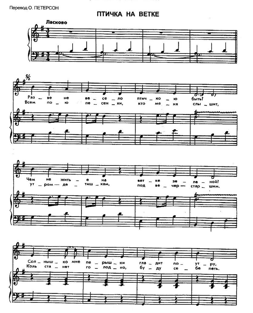Р.Паулс. Песни для детей11