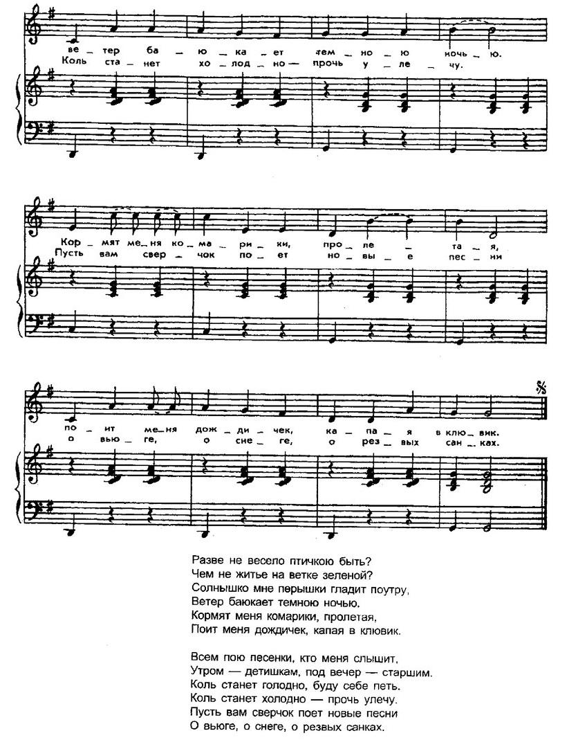 Р.Паулс. Песни для детей12