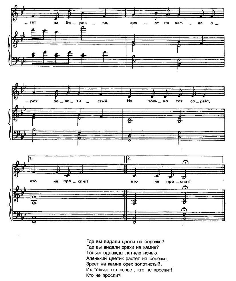 Р.Паулс. Песни для детей14