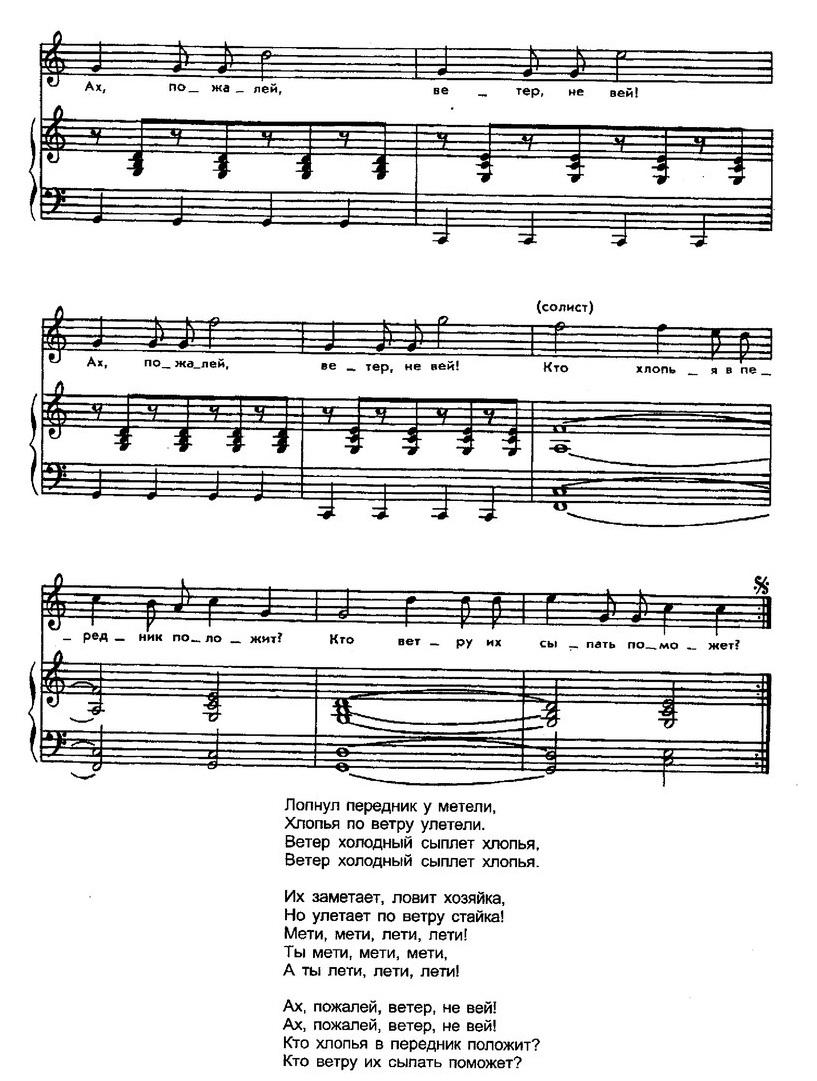 Р.Паулс. Песни для детей17