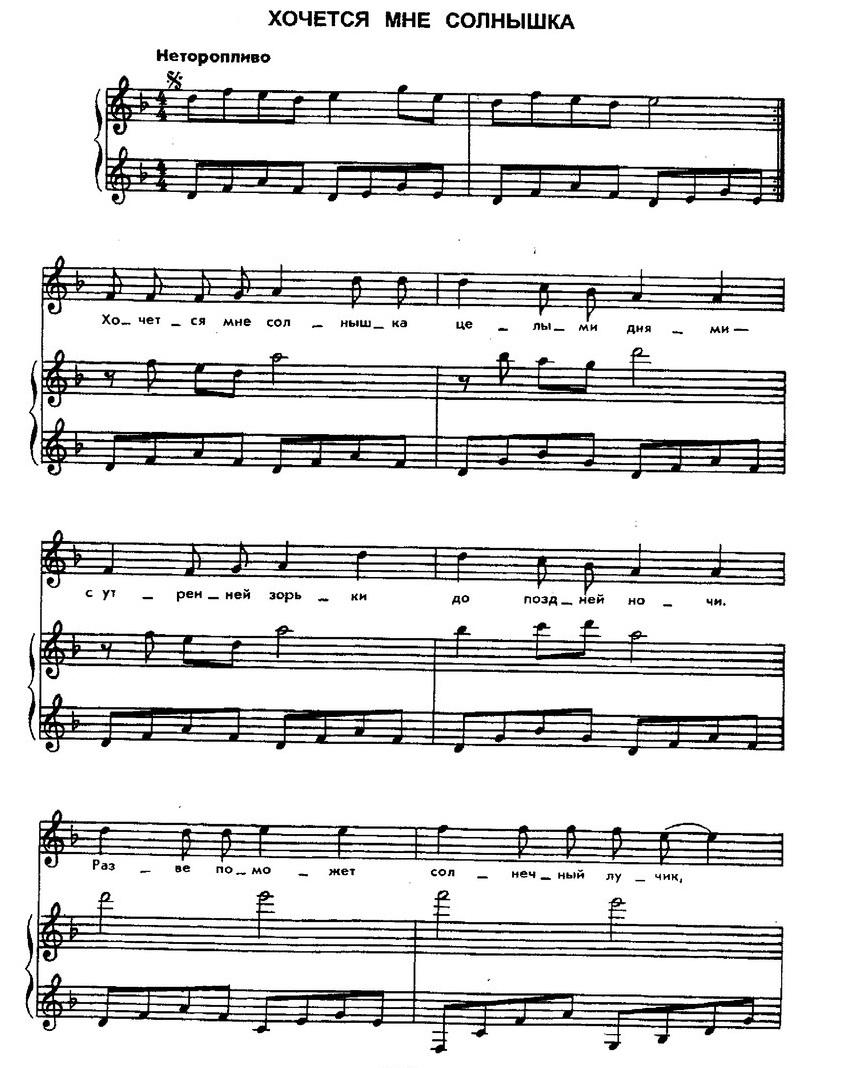 Р.Паулс. Песни для детей22